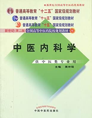 中医内科学.pdf