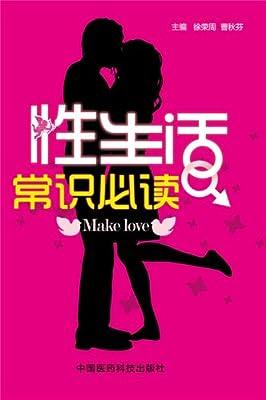 性生活常识必读.pdf