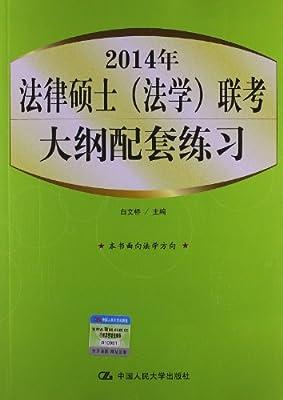 2014年法律硕士联考大纲配套练习.pdf