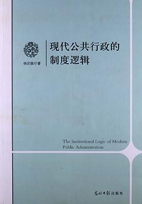 现代公共行政的制度逻辑.pdf