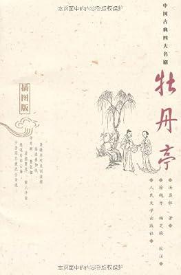 中国古典四大名剧:牡丹亭.pdf