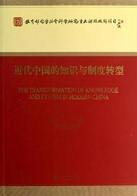 教育部哲学社会科学研究重大课题攻关项目:近代中国的知识与制度转型.pdf