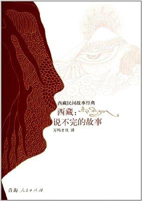 西藏:说不完的故事.pdf