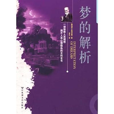梦的解析.pdf