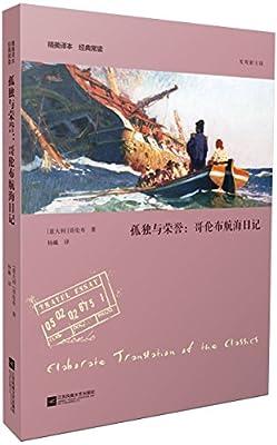 孤独与荣誉:哥伦布航海日记.pdf