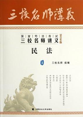 国家司法考试三校名师讲义:民法.pdf