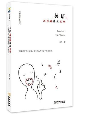 英语,恶作剧抑或真理:南桥语言文化随笔.pdf