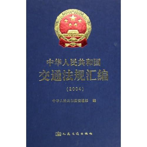 中华人民共和国交通法规汇编(2004)(精)