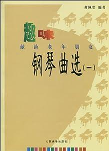 大红枣儿送亲人(选自舞剧《白毛女》) 八月桂花遍地开 瑶族长鼓舞 哦图片