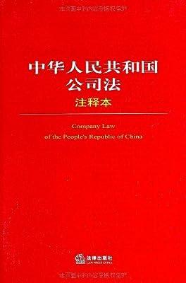 中华人民共和国公司法.pdf