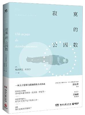 寂寞的公因数.pdf