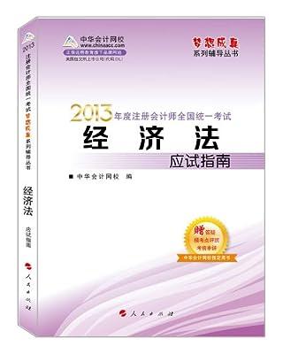 梦想成真系列辅导丛书•2013年度注册会计师统一考试:经济法应试指南.pdf