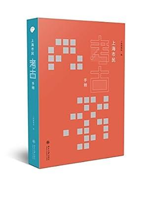 上海市民考古手册.pdf