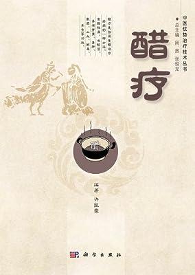 中医优势治疗技术丛书:醋疗.pdf