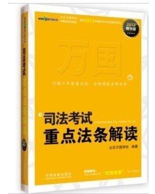 万国2014司法考试用书 重点法条解读 送万国密卷.pdf