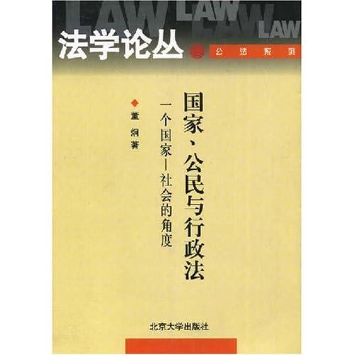 国家公民与行政法(一个国家社会的角度)/法学论丛