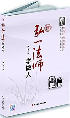 跟弘一法师学做人.pdf