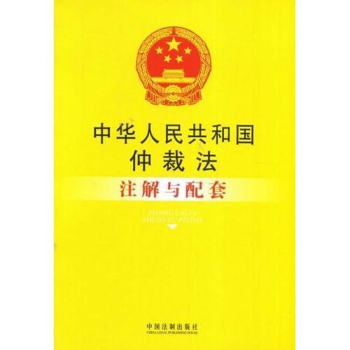 中华人民共和国仲裁法注解与配套