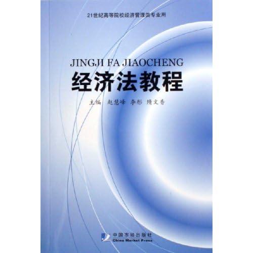 经济法教程(21世纪高等院校经济管理类专业用)