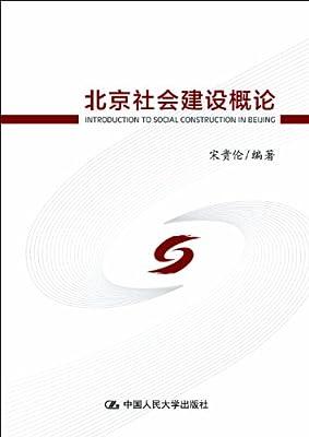 北京社会建设概论.pdf