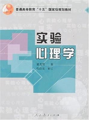 实验心理学.pdf