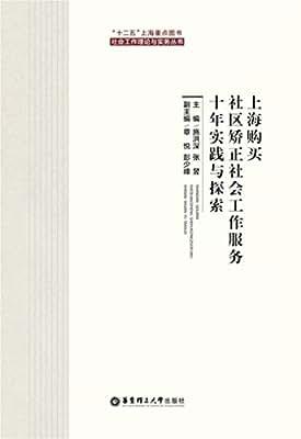 上海购买社区矫正社会工作服务十年实践与探索.pdf