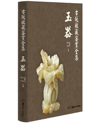 古玩收藏鉴赏全集•玉器.pdf