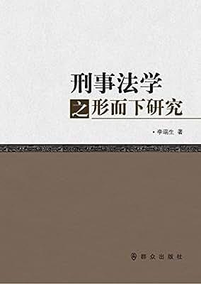 刑事法学之形而下研究.pdf