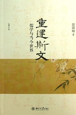 重建斯文:儒学与当今世界.pdf