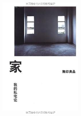 家:我的私宅论.pdf