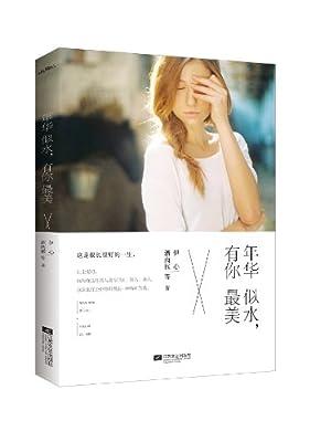 年华似水,有你最美.pdf