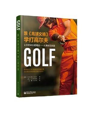 跟《高球文摘》学打高尔夫:让你的球技更精湛——从果岭到球座.pdf