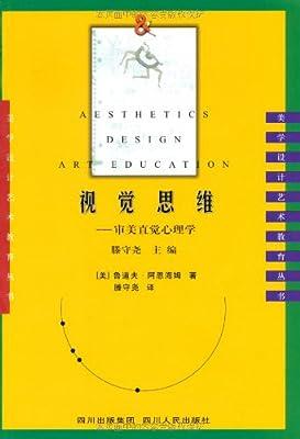 视觉思维:审美直觉心理学.pdf