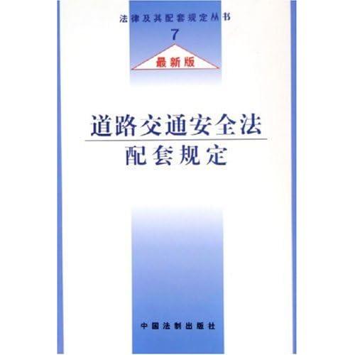 道路交通安全法配套规定(最新版)/法律及其配套规定丛书