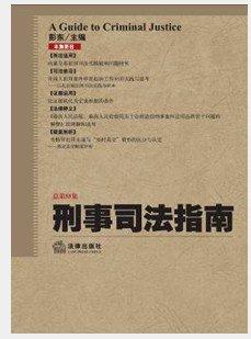 刑事司法指南.pdf