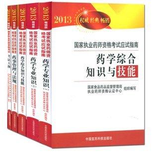 2013年全国执业药师资格考试指定教材-西药学 全套5本.pdf