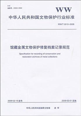 中华人民共和国文物保护行业标准:馆藏金属文物保护修复档案记录规范.pdf