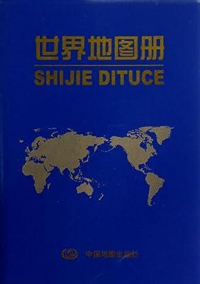 世界地图册.pdf