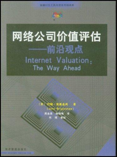 网络公司价值评估:前沿观点:亚马逊:图书