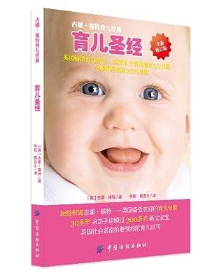 吉娜•福特育儿经典:育儿圣经.pdf