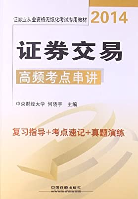 铁道版2014证券从业人员资格考试:证券交易高频考点串讲.pdf