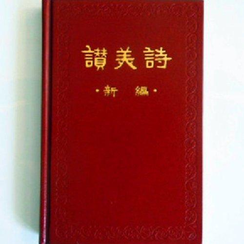 新编赞美诗400首 简谱本四声部 32k 教堂唱诗