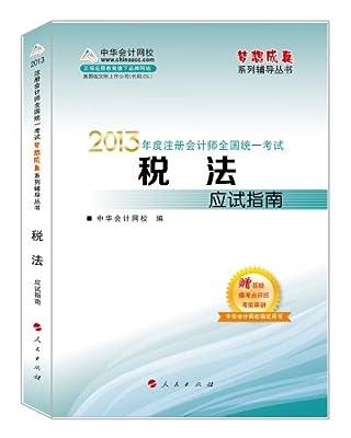 2013年度注册会计师全国统一考试:税法应试指南.pdf