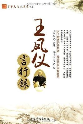 王凤仪言行录.pdf