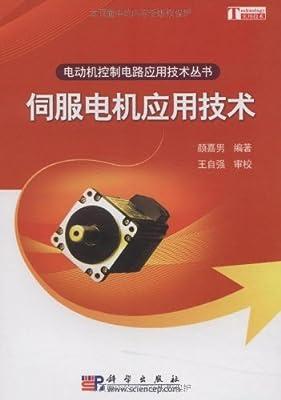 伺服电机应用技术.pdf