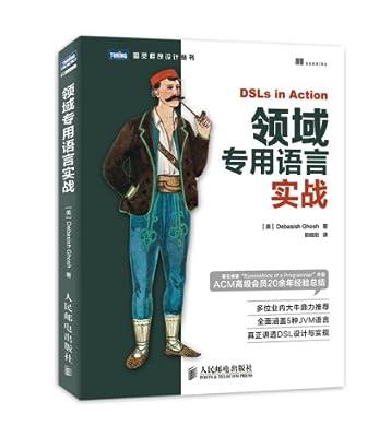 领域专用语言实战.pdf