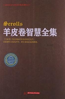 羊皮卷智慧全集.pdf