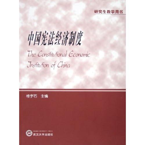 中国宪法经济制度(研究生教学用书)