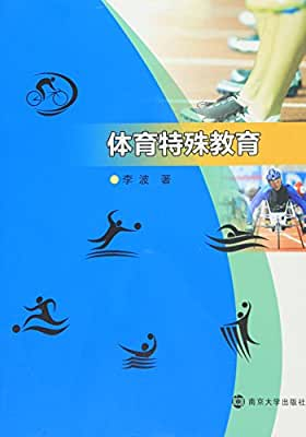 体育特殊教育.pdf