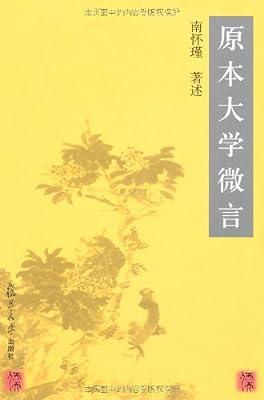 原本大学微言.pdf